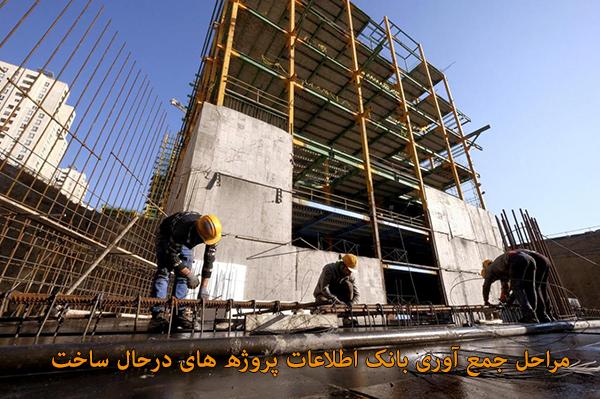 مراحل جمع آوری بانک اطلاعات پروژه های درحال ساخت بوشهر