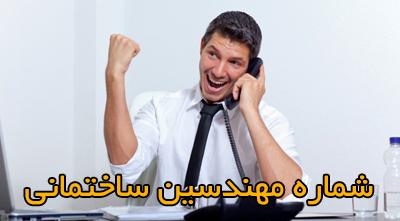 شماره مهندسین ساختمانی بوشهر