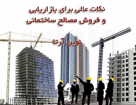 نکات عالی برای بازاریابی و فروش مصالح ساختمانی بوشهر چیست؟