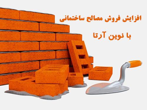 چگونه بازار فروش مصالح ساختمانی بوشهر را بلرزانیم ؟
