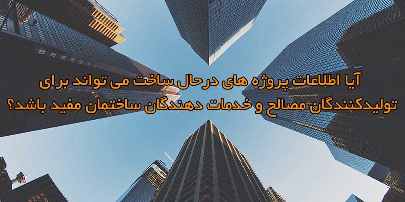 آیا اطلاعات پروژه های درحال ساخت بوشهر می تواند برای تولیدکنندگان مصالح و خدمات دهندگان ساختمان مفید باشد؟