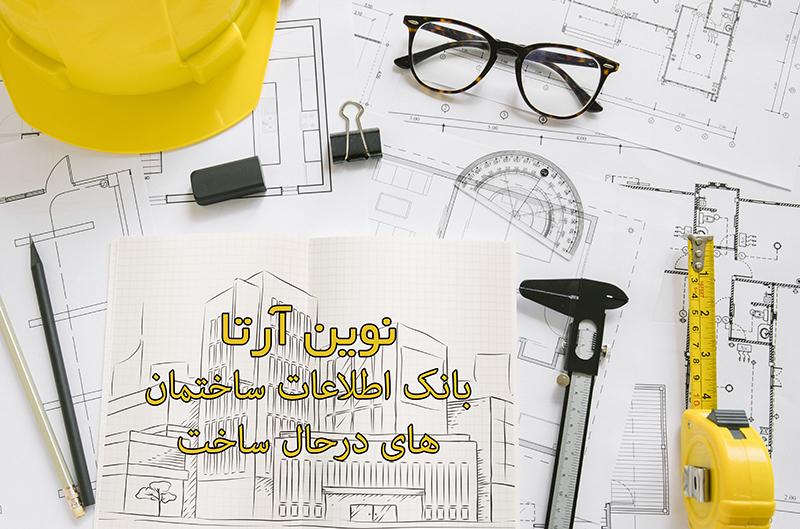 اطلاعات پروژه های ساختمانی و مشخصات پروژه های ساختمانی